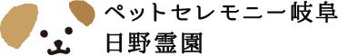 ペットセレモニー岐阜 日野霊園